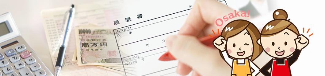 大阪高時給アルバイト副業求人で笑顔に